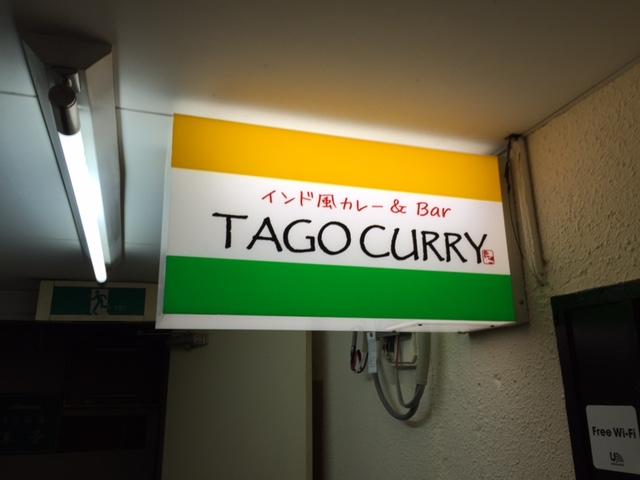 TAGO CURRY様(カレー専門店)新規出店
