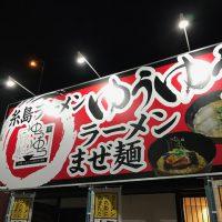 糸島ラーメンゆうゆう 今宿店様(ラーメン店)  支店オープン